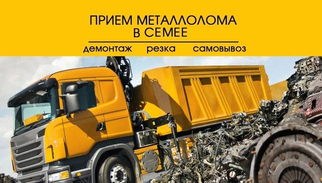 Самовывоз металла, без посредников, до 120тнг.