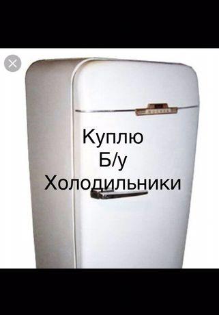 Б/е/р/у не рабочии холодильник