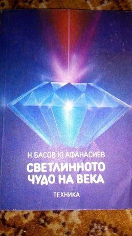 Светлинното чудо на века - Николай Басов, Юрий Афанасиев