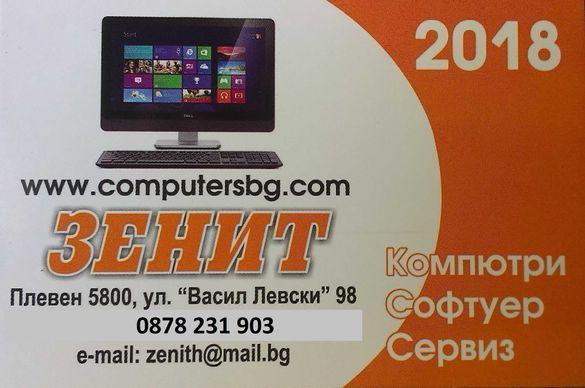 Магазин и Сервиз за Компютри и Офис Техника
