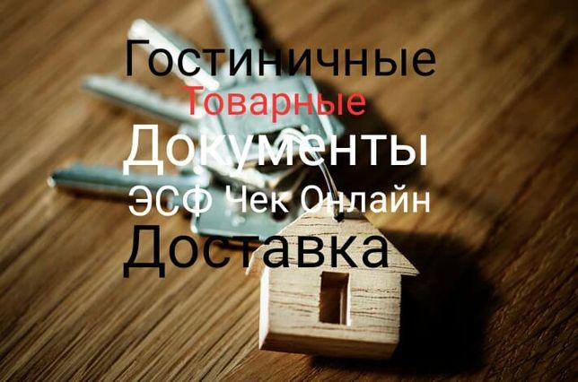 Квартира и Документы, Счёт фактура,Договор,Акт,Чек Онлайн.Доставка.