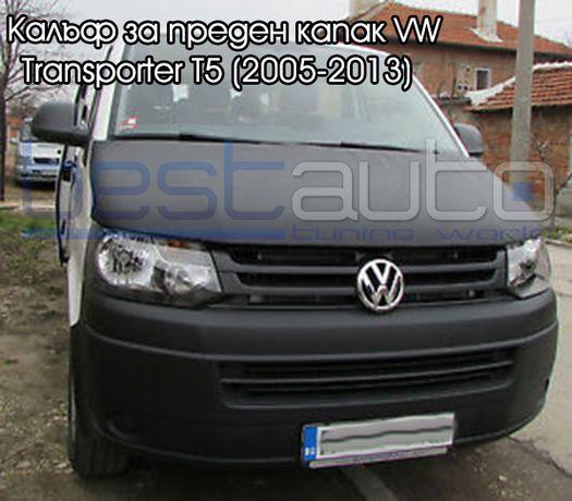 Калъф/протектор за преден капак за VW Transporter T5/Транспортер Т5