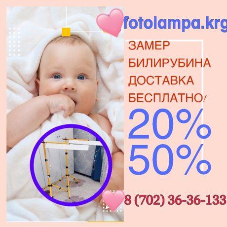 Фотолампа Аренда прокат лампа от желтухи для лечения желтушки билитест