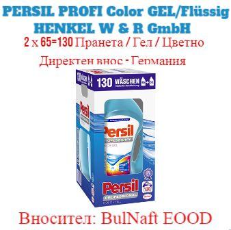 ПЕРСИЛ Професионал/Внос от Германия/ТОП Цени и Качество