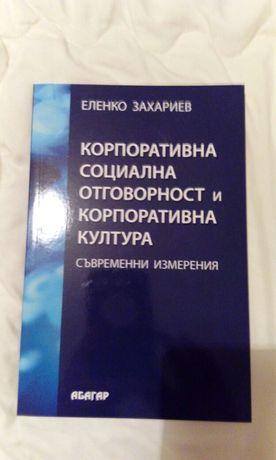 Учебник по Корпоративна социална отговорност