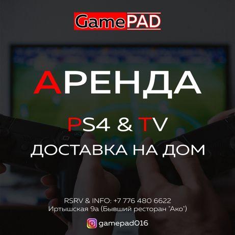 Аренда/прокат ps4 TV пс4