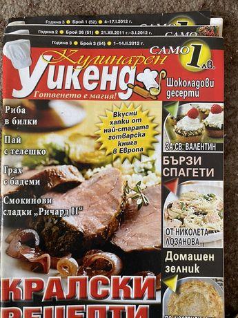 Кулинарни списания
