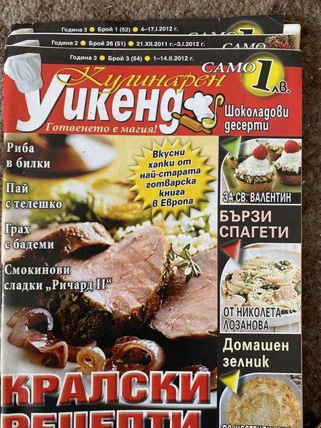 Кулинарни списания гр. София - image 1