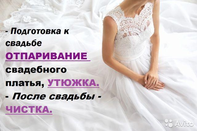 Отпаривание и химчистка свадебных, вечерних платьев и костюмов