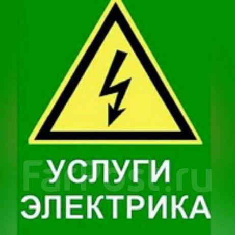 Электрик 24/7 гарантия качества. Устранение замыканий