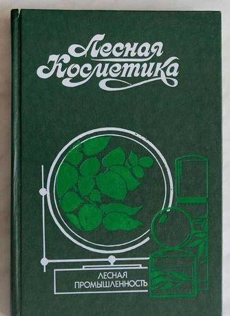 Книга Лесная косметика.