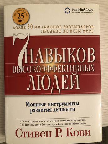 Продается интересная книга «7 навыков высокоэффективных людей»