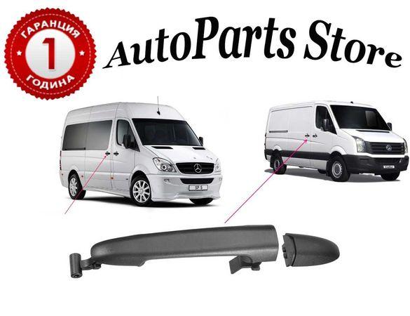 Външна дръжка за странична врата VW Crafter и Mercedes Sprinter W906