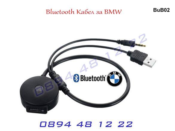 Bluetooth USB AUX MMI Кабел BMW 1 2 3 4 5 6 7 E60 E90 F10 Блутут БМВ