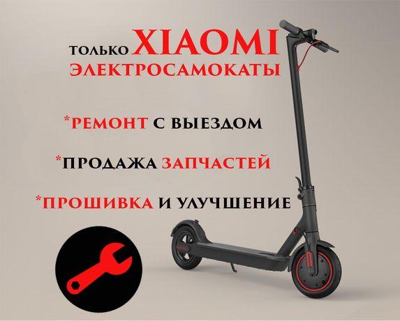 Ремонт Самокатов с выездом, отправка и доставка запчастей по РК.