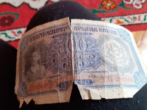 Книжна банкнота от цар Симеоново време