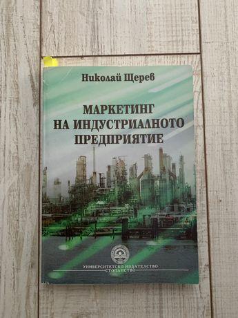 """Учебник """"Маркетинг на индустриалното предприятие"""""""