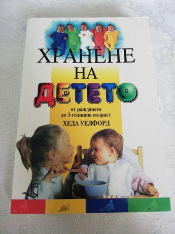 Хранене на детето от раждането до 3-годишна възраст ХЕДА УЕЛФОРД