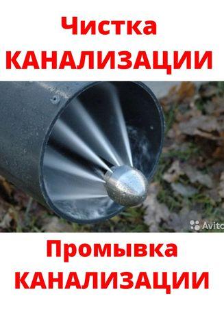 Сантехник Прочистка КАНАЛИЗАЦИИ. Гидродинамический аппарат. Звоните.