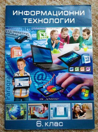 Учебници по информационни технологии 6., 7., 8. и 10. клас
