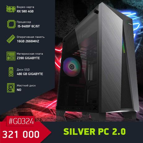Акция на игровой компьютер Core i5-9400F / DDR4 16gb / RX 580
