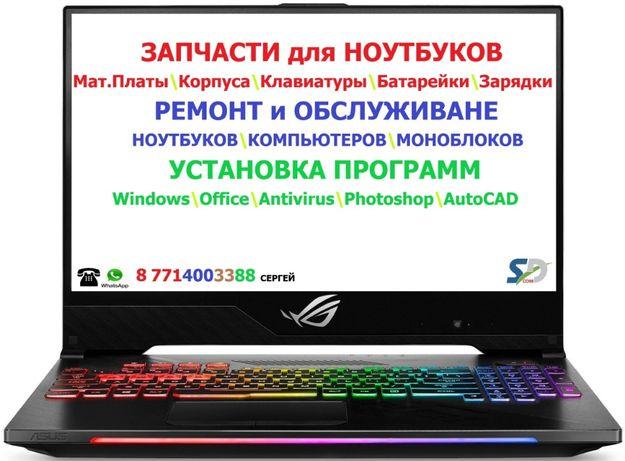 Ремонт и Обслуживание Запчасти на Ноутбуки\Компьютеры\Моноблоки
