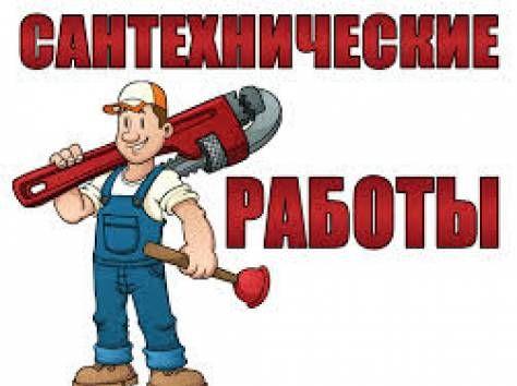 Услуги сантехника КАЧЕСТВО, замена стояков и гребенок воды и канализац