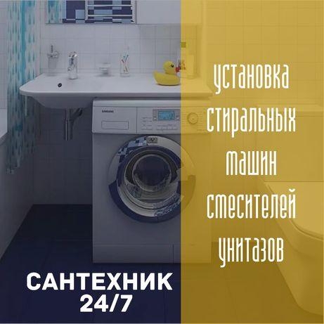 САНТЕХНИК/установка/замена смесителей, унитазов, стиральных машин