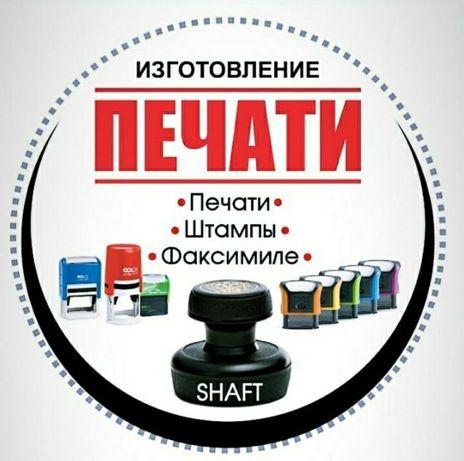 Изготовление печатей,штампов, факсимиле