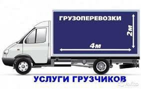 Газельи с грузчиками мебелщик переезда перевозка грузоперевозки