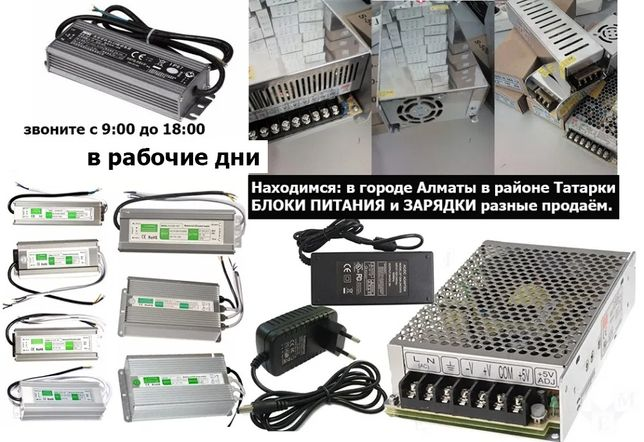 на инкубаторы и для другого блоки питания инверторы зарядки автоматика