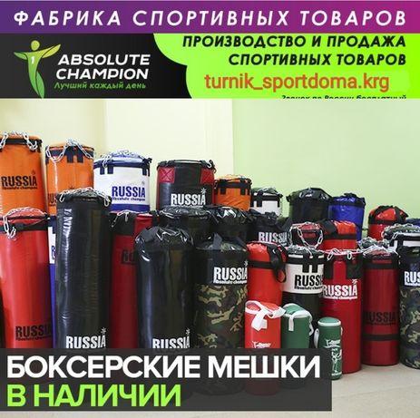 Боксерские мешки, турники, брусья, груши от Absolute Champion. Россия