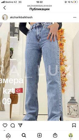 Новые джинсы турция
