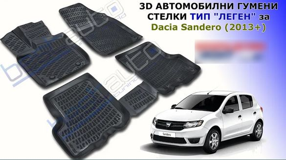 3D Автомобилни гумени стелки тип леген Dacia Sandero II / Сандеро 2