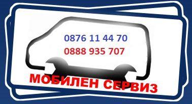 Мобилен сервиз и посещение на място за Аларми и имобилайзери