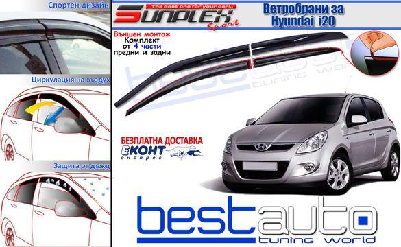 Ветробрани за Хюндай и20 / Hyundai i20 - Sunplex MUGEN Въздухобрани