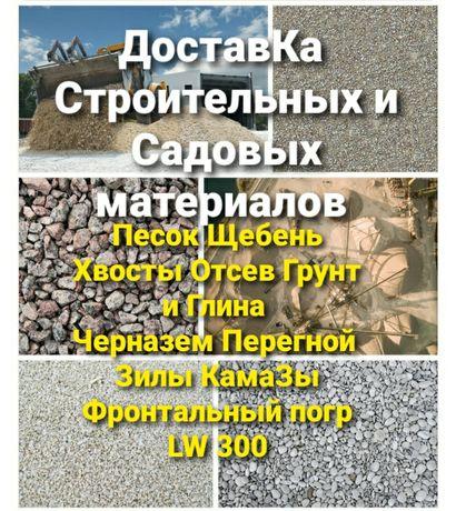 Песок строительных Речной Щебень Хвосты Отсев Грунт Глина