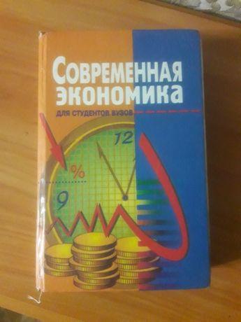 Современная экономика.