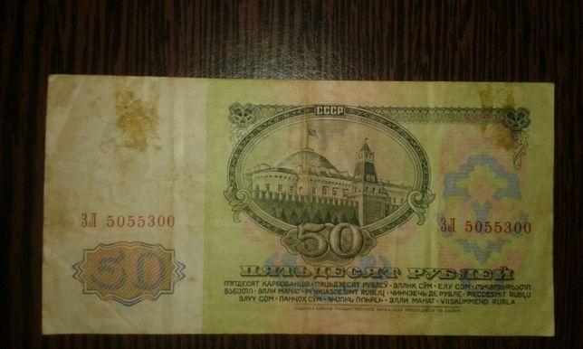 Bancnotă 50 de ruble din 1961