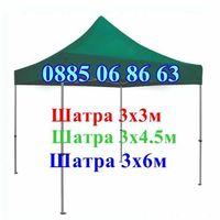 Градинска сгъваема шатра 3х3м, 3х4.5м, 3х6м, страници, платнище