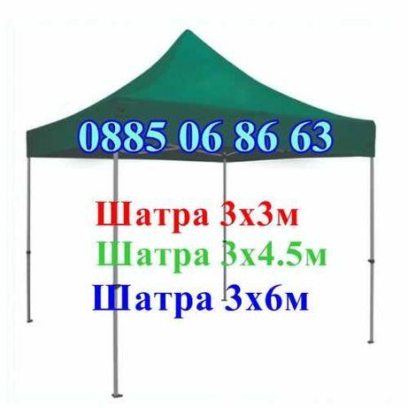 Градински сгъваеми шатри 3х3м, 3х4.5м, 3х6м, страници, платнище
