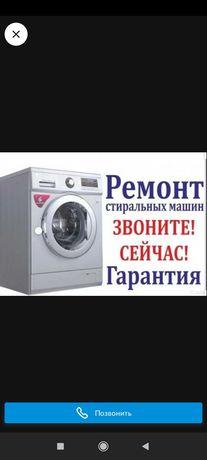 Ремонт стиральных машин Тараз