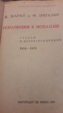 издание 1937г К.Маркс и Ф.Энгельс и история СССР