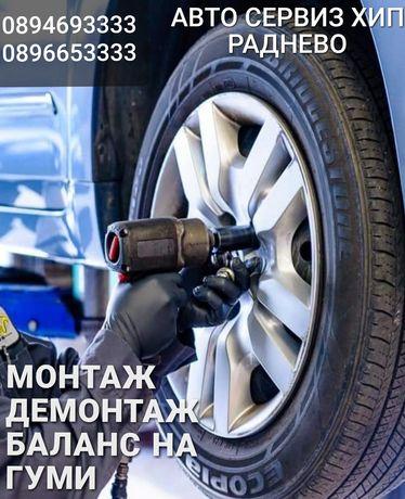 Монтаж , демонтаж , баланс на гуми