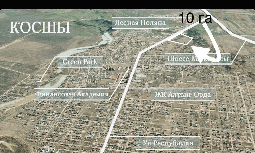 Земельный участок 5га, рядом с городом Нур-Султан(Астана) с/о Косшы Нур-Султан (Астана) - изображение 1