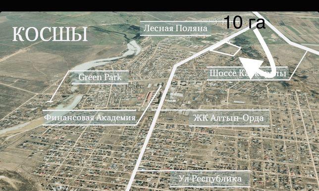 Земельный участок 5га, рядом с городом Нур-Султан(Астана) с/о Косшы