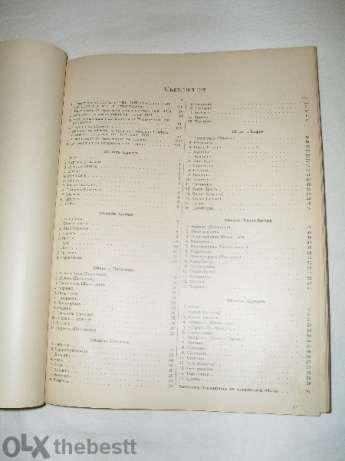 4 книги за преброяванията от 1934г и 1946г много редки