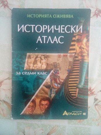 Учебници и атласи за 6 клас, 7 клас и 8 клас