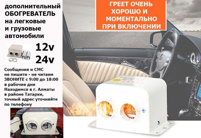 Обогреватель электро-фен печка электрическая в автомобиль на 12v и 24v