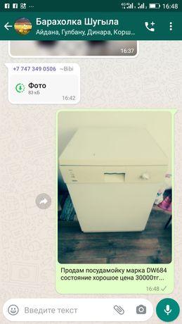 Посудомоечные машинка
